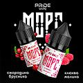 Морс Salt by Pride Vape в магазине redcoil.ru